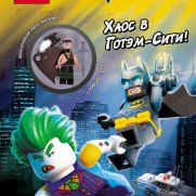 "LEGO Batman Movie ""Хаос в Готэм-Сити!"" (с мини-фигуркой Бэтмена в килте) 978-5-699-92960-3 - Интернет-магазин конструкторов Лего kubikon.ru, г. Екатеринбург"